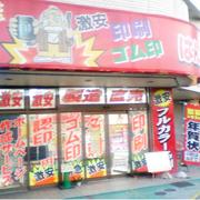 はんこ屋さん21富士店☆